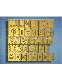 Форма різне КОД 12.07 - Букви українського та російського алфавітів 150 мм