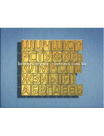 Форма різне КОД 12.07 - Букви українського та російського алфавітів 100 мм