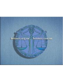 Форма садових доріжок КОД 3.16 - знак зодіака Терези