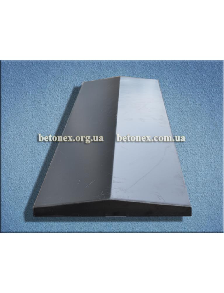 Форма накриття огорожі КОД 6.2.01 - 1000х350 мм